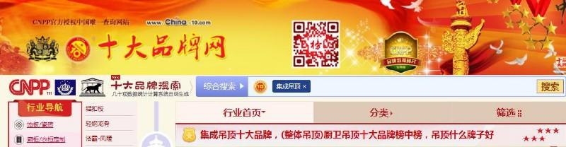 """尔菲欧式吊顶荣获""""买购网集成吊顶十大品牌""""荣誉称号"""