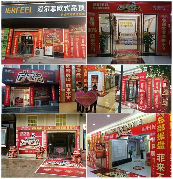 爱尔菲对产品的自信源于精益求精的爱尔菲品质,对终端门店活动布置的图片